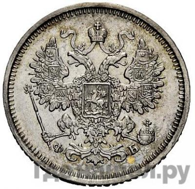 Реверс 15 копеек 1860 года СПБ ФБ