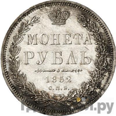 Аверс 1 рубль 1852 года СПБ НI