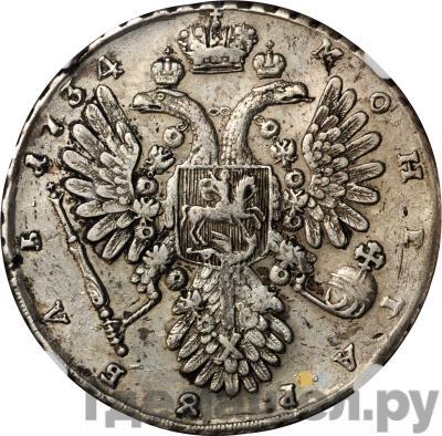 Реверс 1 рубль 1734 года  Лирический портрет Крест делит надпись. Голова меньше 5 жемчужин в волосах