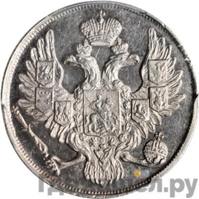 Реверс 3 рубля 1837 года СПБ