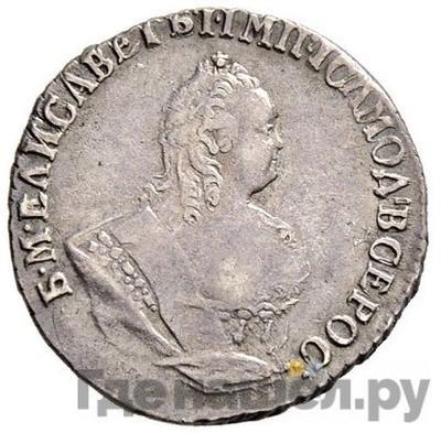 Аверс Гривенник 1753 года IП