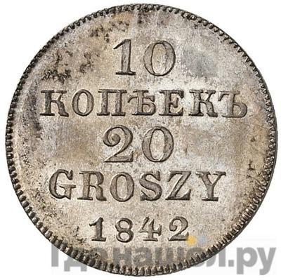 Аверс 10 копеек - 20 грошей 1842 года МW Русско-Польские