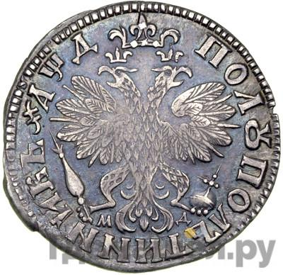 Реверс Полуполтинник 1704 года МД  Рукав закрытый МД под лапами орла
