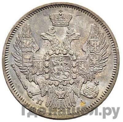 Реверс 20 копеек 1846 года СПБ ПА