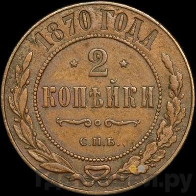 Аверс 2 копейки 1870 года СПБ
