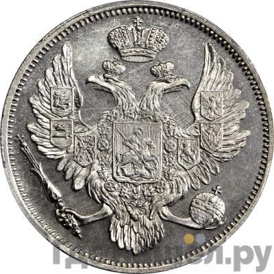 Реверс 6 рублей 1831 года СПБ