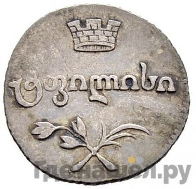 Аверс Полуабаз 1810 года АТ Для Грузии