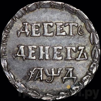 Аверс 10 денег 1704 года
