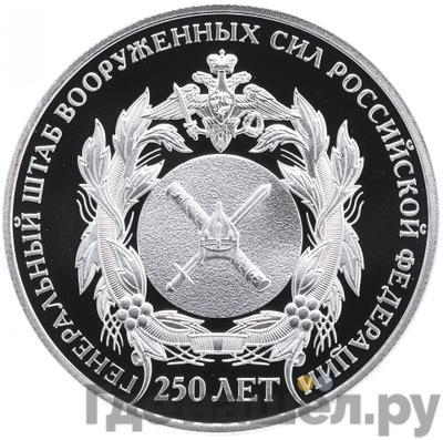 Аверс 2 рубля 2013 года СПМД 250 лет Генерального штаба Вооруженных сил Российской Федерации