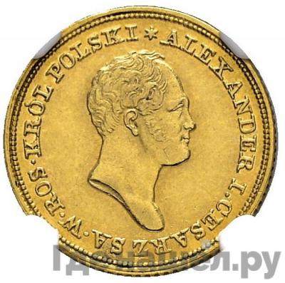 25 злотых 1822 года IВ Для Польши