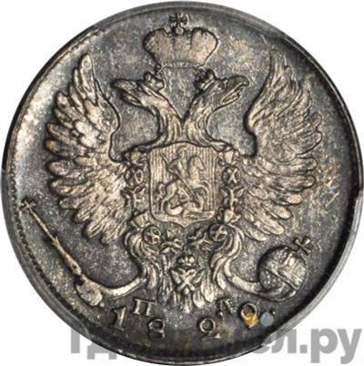10 копеек 1822 года СПБ ПД