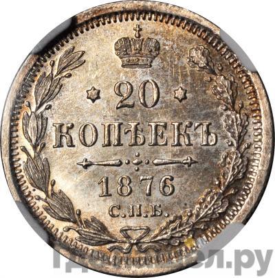 Аверс 20 копеек 1876 года СПБ НI