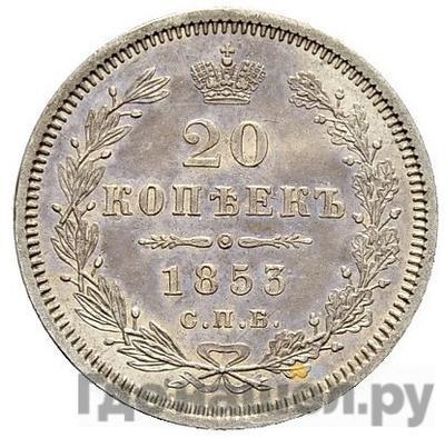 Аверс 20 копеек 1853 года СПБ НI