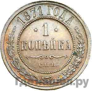 1 копейка 1871 года СПБ