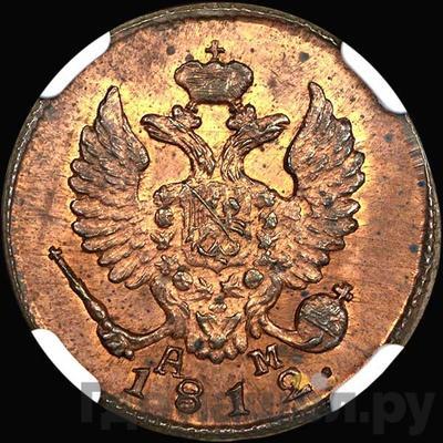 Деньга 1812 года КМ АМ    Новодел