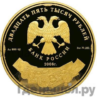 Реверс 25000 рублей 2008 года СПМД . Реверс: Экспедиция заготовления государственных бумаг 1818