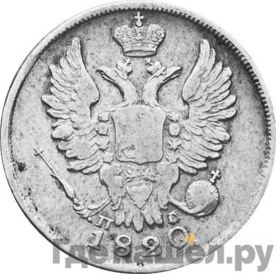Аверс 20 копеек 1820 года СПБ ПС