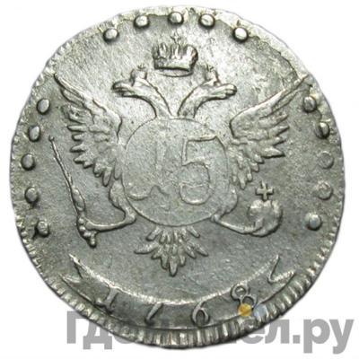Реверс 15 копеек 1768 года ММД