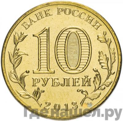 Реверс 10 рублей 2013 года СПМД Города воинской славы Архангельск
