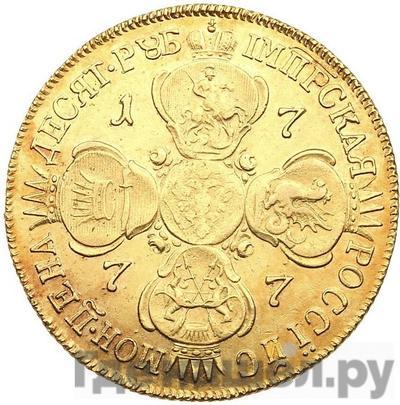 Реверс 10 рублей 1777 года СПБ
