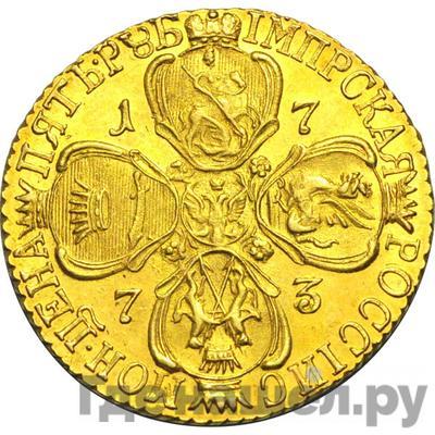 Реверс 5 рублей 1773 года СПБ