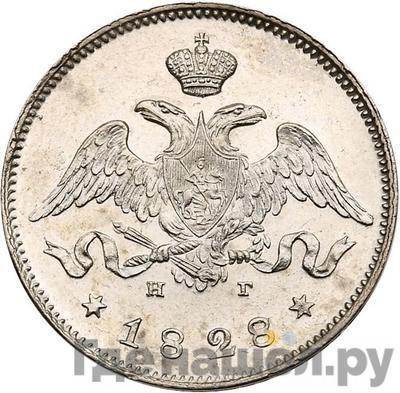 Реверс 25 копеек 1828 года СПБ НГ