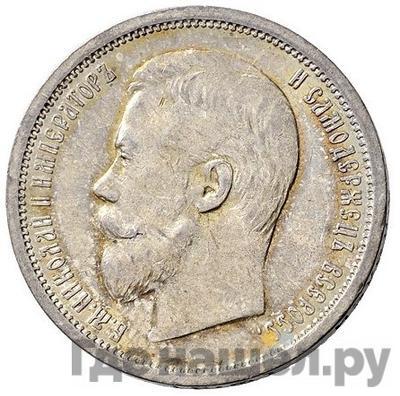Аверс 50 копеек 1899 года ФЗ