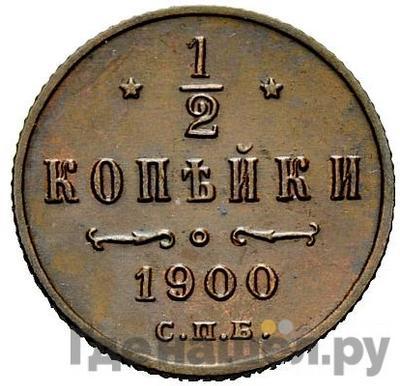 Аверс 1/2 копейки 1900 года СПБ