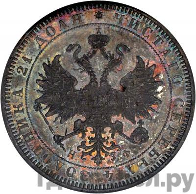 Реверс 1 рубль 1865 года СПБ НФ