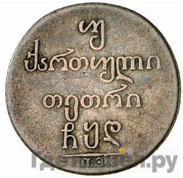 Двойной абаз 1804 года ПЗ Для Грузии