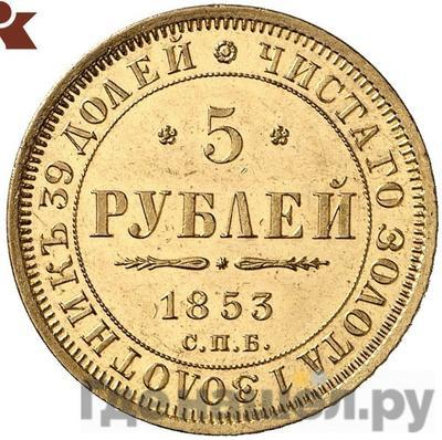 Аверс 5 рублей 1853 года СПБ АГ