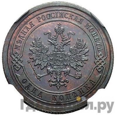 1 копейка 1869 года СПБ