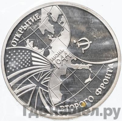 Аверс 3 рубля 1994 года ММД . Реверс: Открытие второго фронта