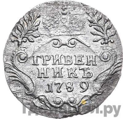 Реверс Гривенник 1789 года СПБ