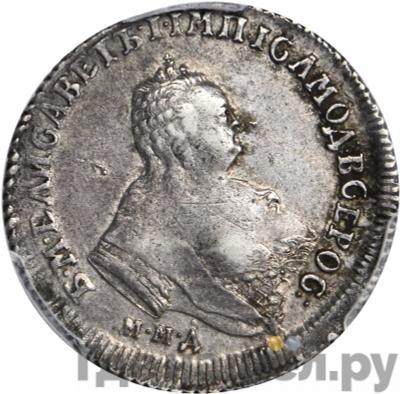 Аверс Полуполтинник 1747 года ММД