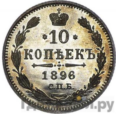 Аверс 10 копеек 1896 года СПБ АГ