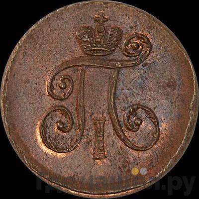 Реверс Деньга 1797 года АМ