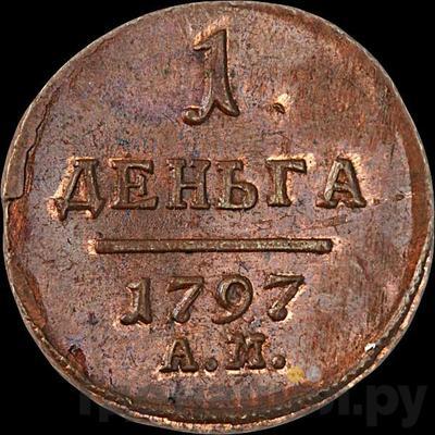 Аверс Деньга 1797 года АМ