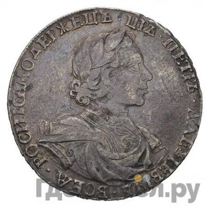Аверс 1 рубль 1719 года L