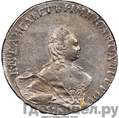 Аверс Полтина 1761 года СПБ НК