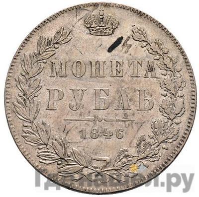 Аверс 1 рубль 1846 года МW