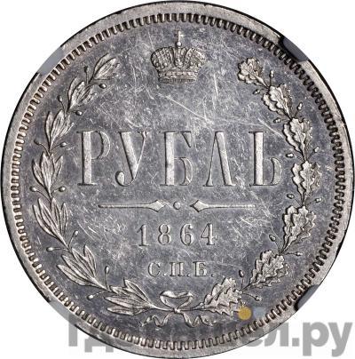 Аверс 1 рубль 1864 года СПБ НФ