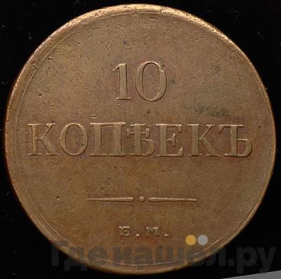Аверс 10 копеек 1836 года ЕМ ФХ