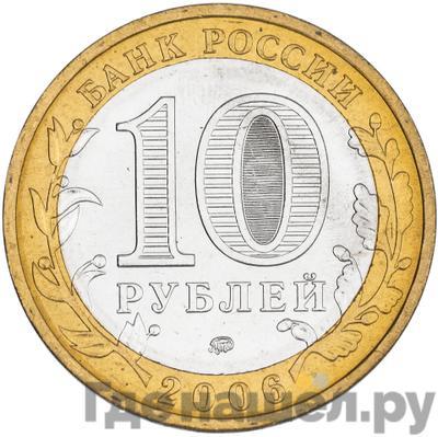 Реверс 10 рублей 2006 года ММД Древние города России Каргополь