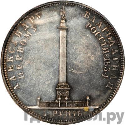 Реверс 1 рубль 1834 года GUBE F. На открытие Александровской колонны