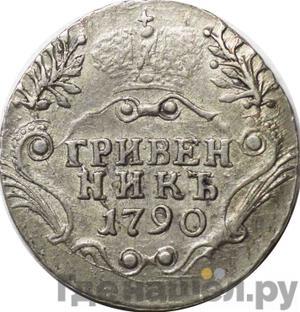 Реверс Гривенник 1790 года СПБ