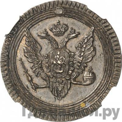 1 копейка 1802 года ЕМ Кольцевая   Новодел