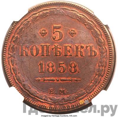 5 копеек 1858 года ЕМ Хвост широкий