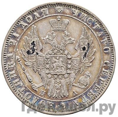 Реверс 1 рубль 1850 года СПБ ПА