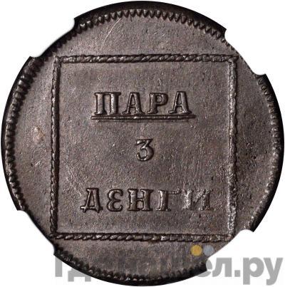 Аверс Пара - 3 денги 1771 года  Для Молдовы